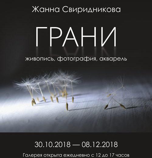 30.10.2018 открывается выставка Жанны Свиридниковой
