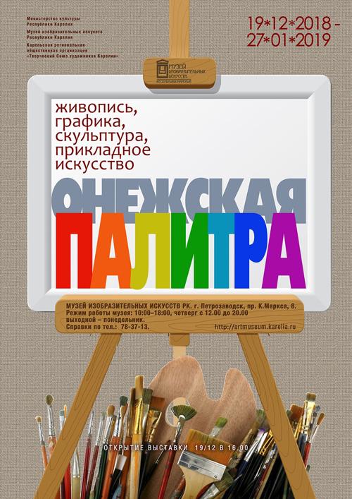 """С 19.12.2018 по 27.01.2019 пройдет выставка """"Онежская палитра"""""""