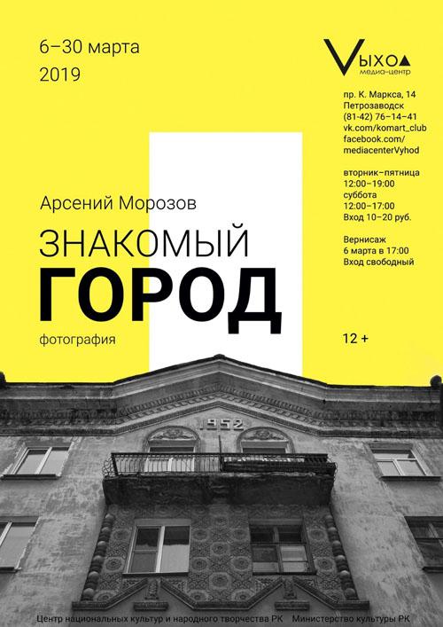 Открылась выставка фотографий Арсения Морозова
