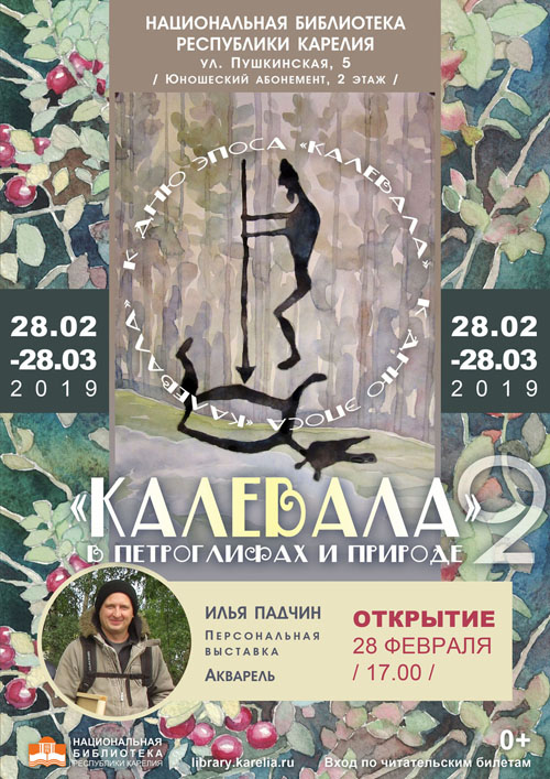 Открылась персональная выставка Ильи Падчина